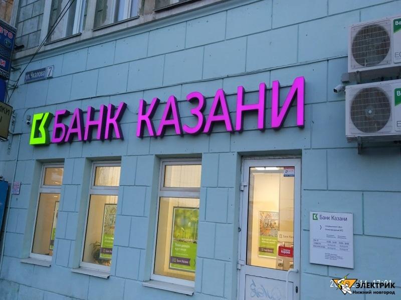 Электрик в Нижнем Новгороде
