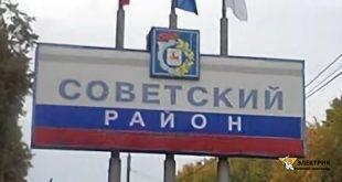 Вызвать электрика в Советский район